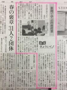 4/28(金)読売新聞「出前授業」記事
