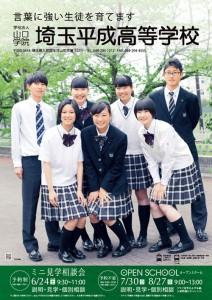 埼玉平成高等学校A2ポスター_1-2