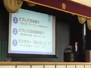 言葉の講演4