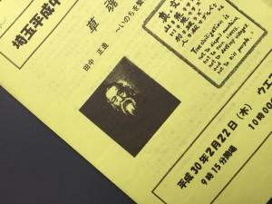 埼玉平成は「言葉」に強い生徒を育てます