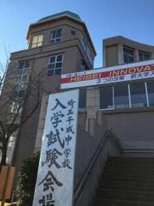1月10日 第1回入学試験