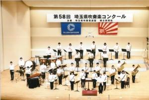 第58回 埼玉県吹奏楽コンクール