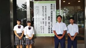H30関東大会