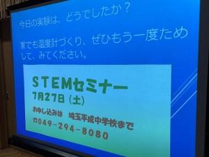 STEMセミナーやります