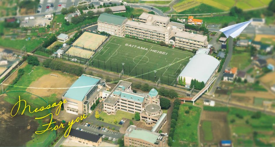 平成高等学校