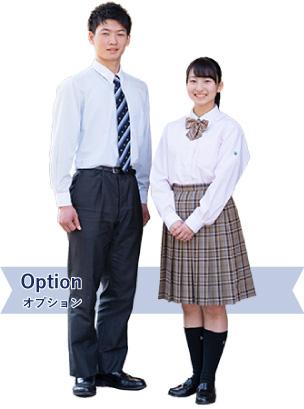 高校制服オプション